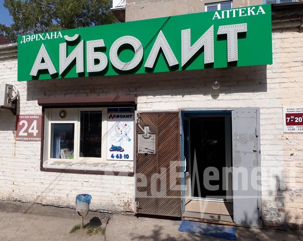"""АЙБОЛИТ"" дәріханасы (Гоголь к-сі)"
