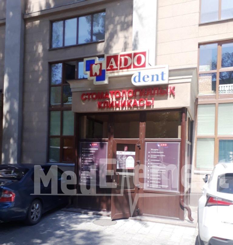 """Стоматологическая клиника """"ADO DENT"""""""
