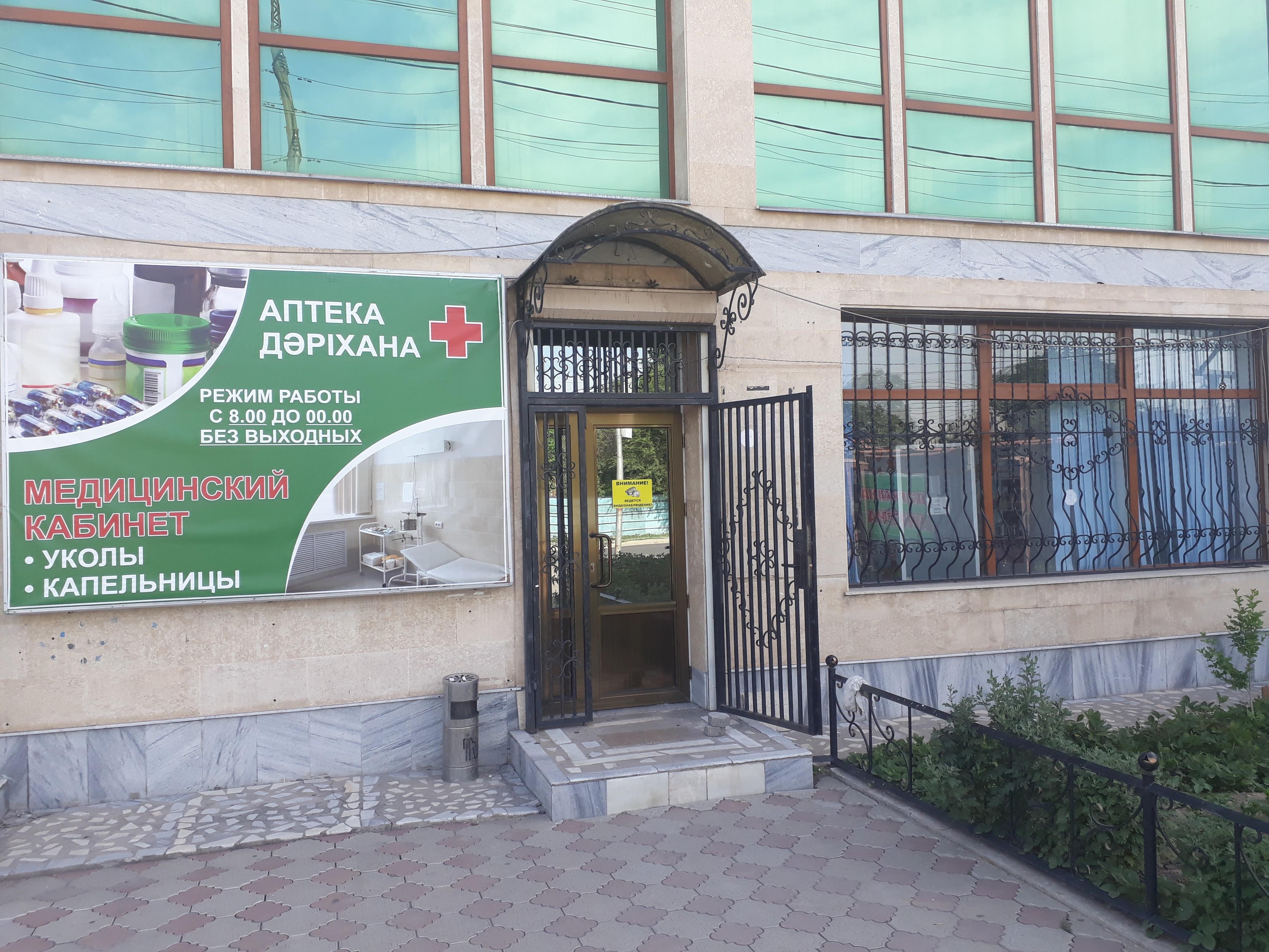 Аптека на Павлодарской 70