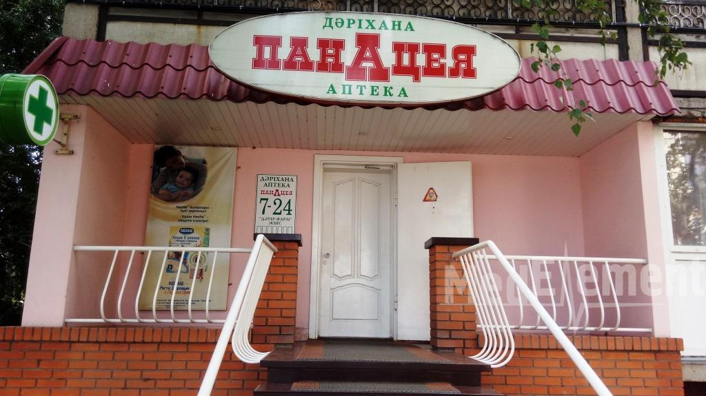 """Аптека """"ПАНАЦЕЯ"""""""