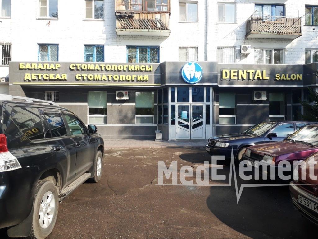 """Детская стоматология """"DENTAL SALON"""""""