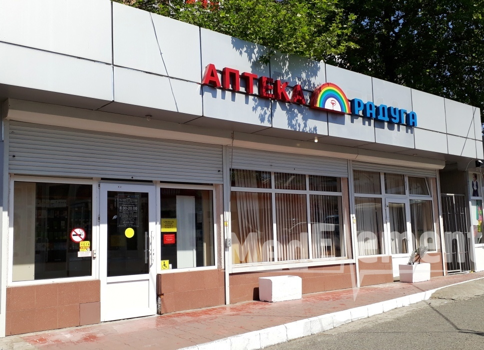 "Аптека ""РАДУГА"" на улице Голубые Дали 8"