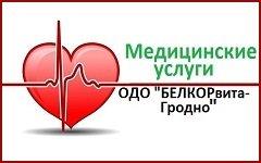 "Медицинский центр ""БЕЛКОРВИТА"""