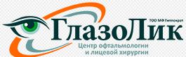"""""""ГЛАЗОЛИК"""" офтальмология және бет хирургия орталығы"""