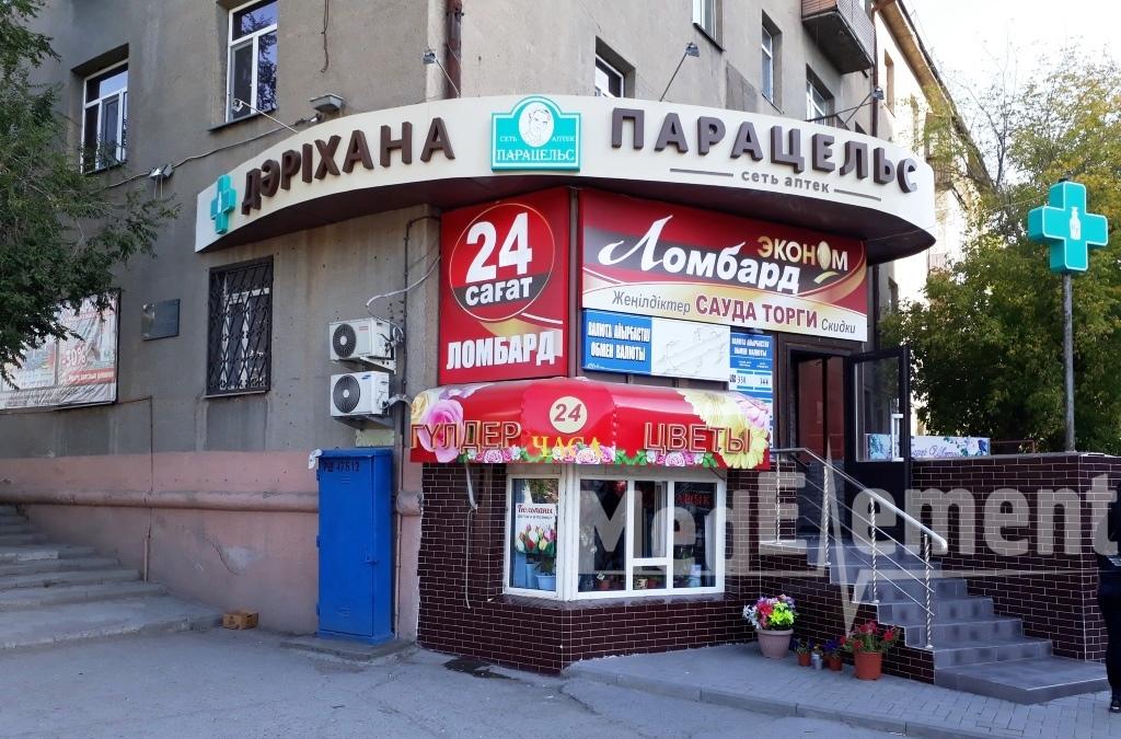 """""""ПАРАЦЕЛЬС"""" дәріханасы (Бұқар Жырау к-сі)"""