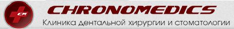 """Клиника дентальной хирургии и стоматологии """"CHRONOMEDICS"""""""