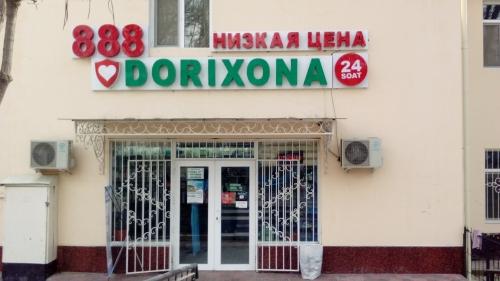 """Аптека """"888"""""""
