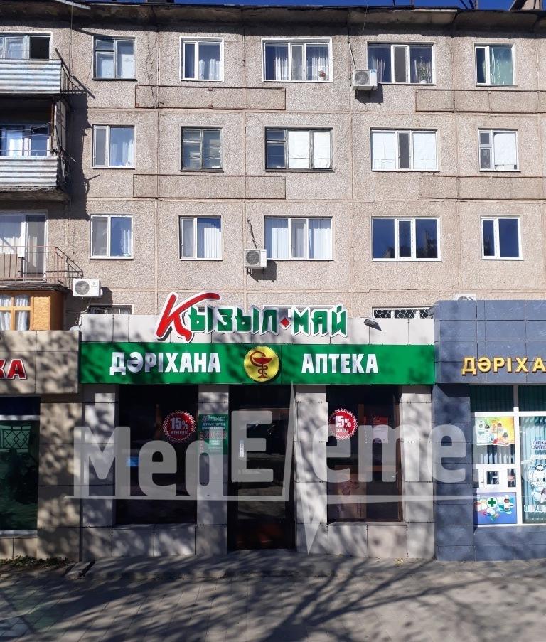 """Аптека """"КЫЗЫЛ МАЙ"""" на Алашахана"""