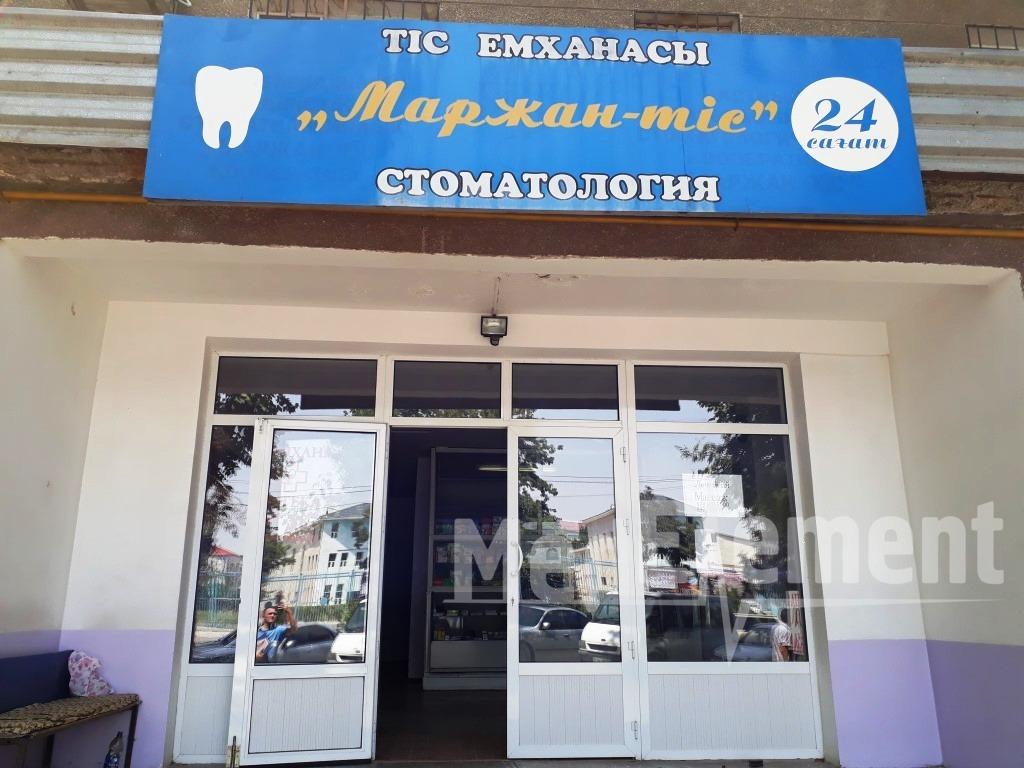 """Аптека в стоматологии """"Маржан-тіс"""""""