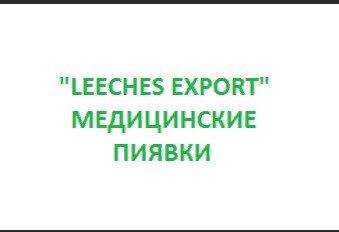 """Клиника """"LEECHES EXPORT"""""""