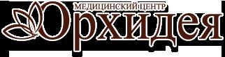 """Медицинский центр """"ОРХИДЕЯ"""""""
