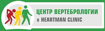 """Профессиональный центр здоровой спины и суставов """"ЦЕНТР ВЕРТЕБРОЛОГИИ"""""""