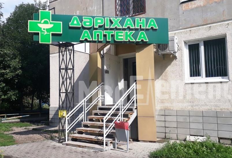 Аптека на Кабанбай батыра 112