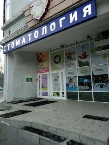 """Стоматологическая клиника """"ЗУБЗДОРОВ"""""""