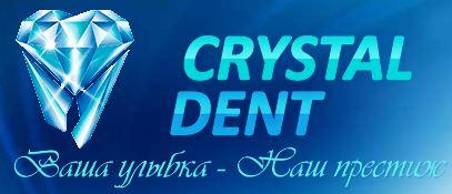 """9-я стоматологическая поликлиника """"CRYSTAL DENT"""""""