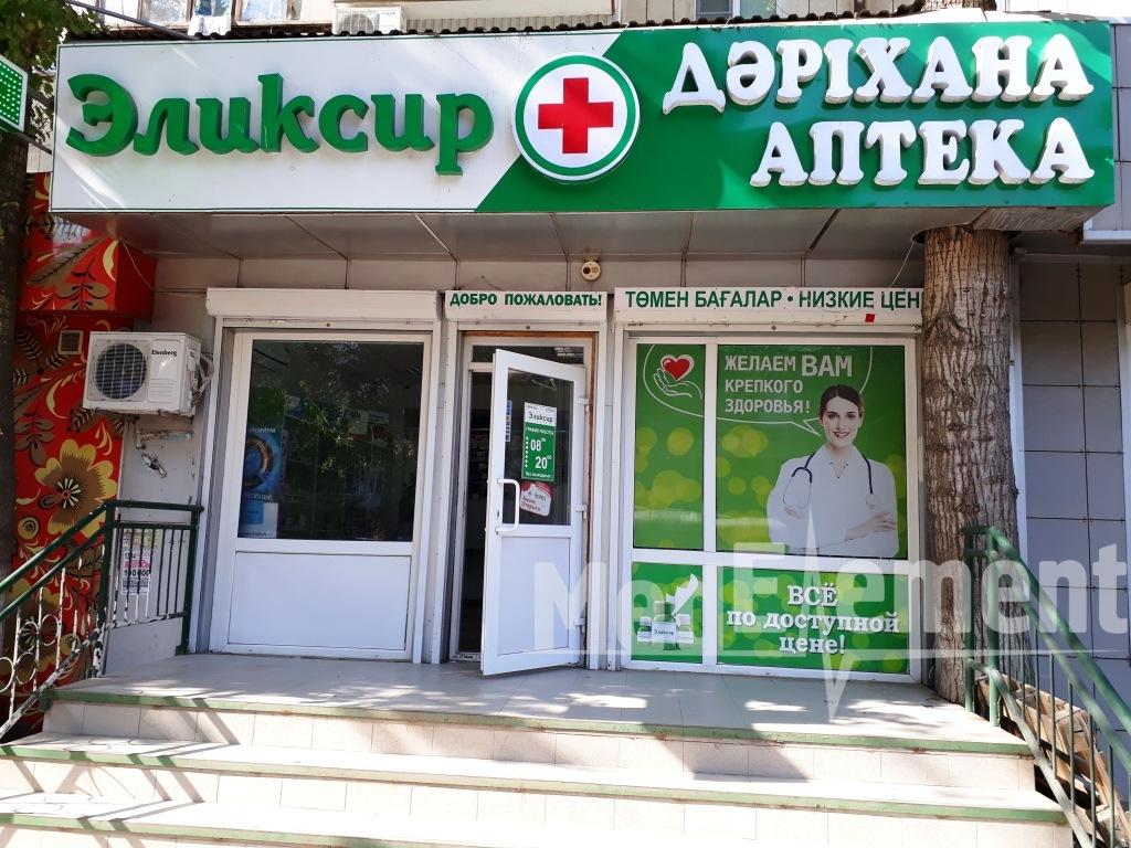 """Аптека """"ЭЛИКСИР"""" на Курмангазы"""