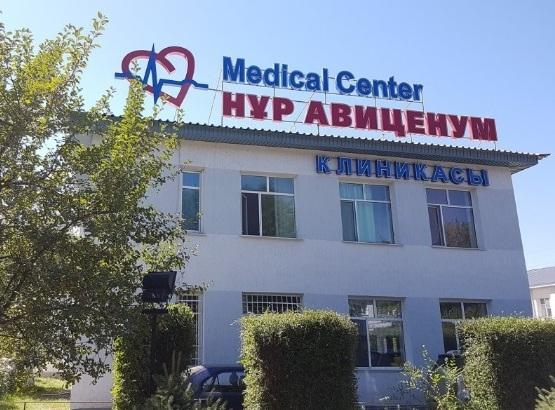 "Медицинский центр ""НУР-АВИЦЕНУМ"""