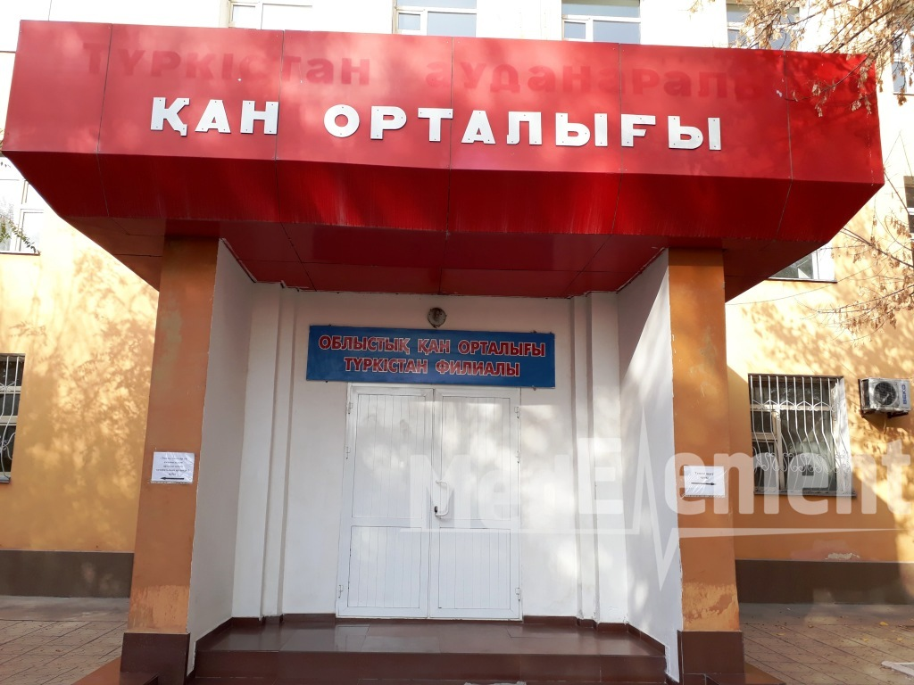 Областной центр крови филиал в г. Туркестан