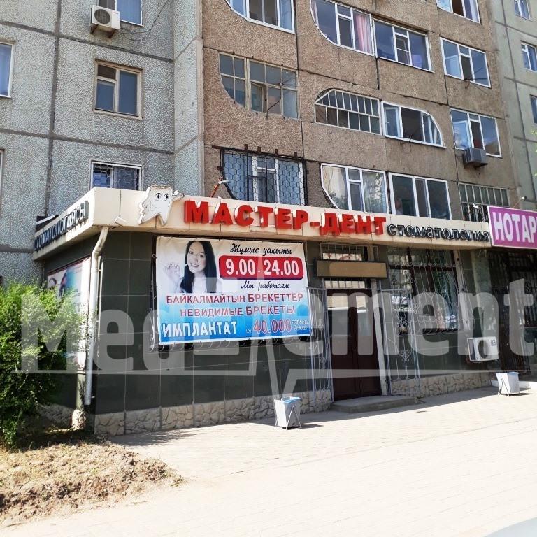 "Стоматология ""МАСТЕР-ДЕНТ"" на Жубановых"