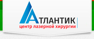 "Центр лазерной хирургии ""АТЛАНТИК"""