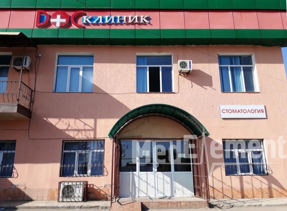 "Медицинский центр ""ДОС КЛИНИК"""