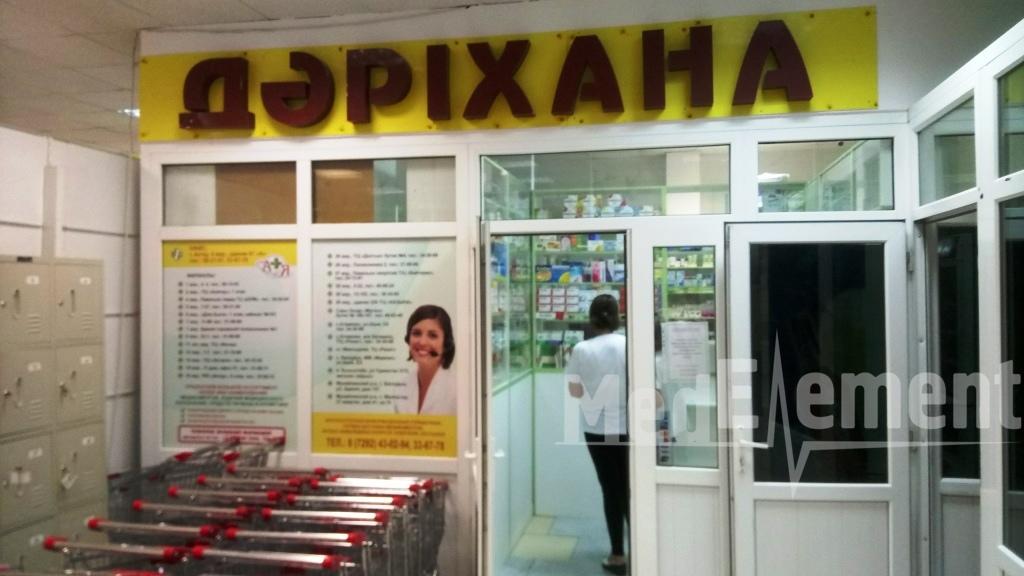 """Аптека """"ОТ А ДО Я"""" в ТЦ """"Алатау"""""""