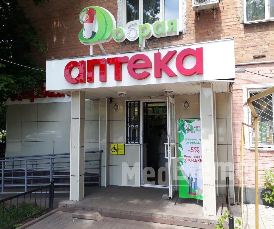 "Аптека ""ДОБРАЯ"" на Станкевича"