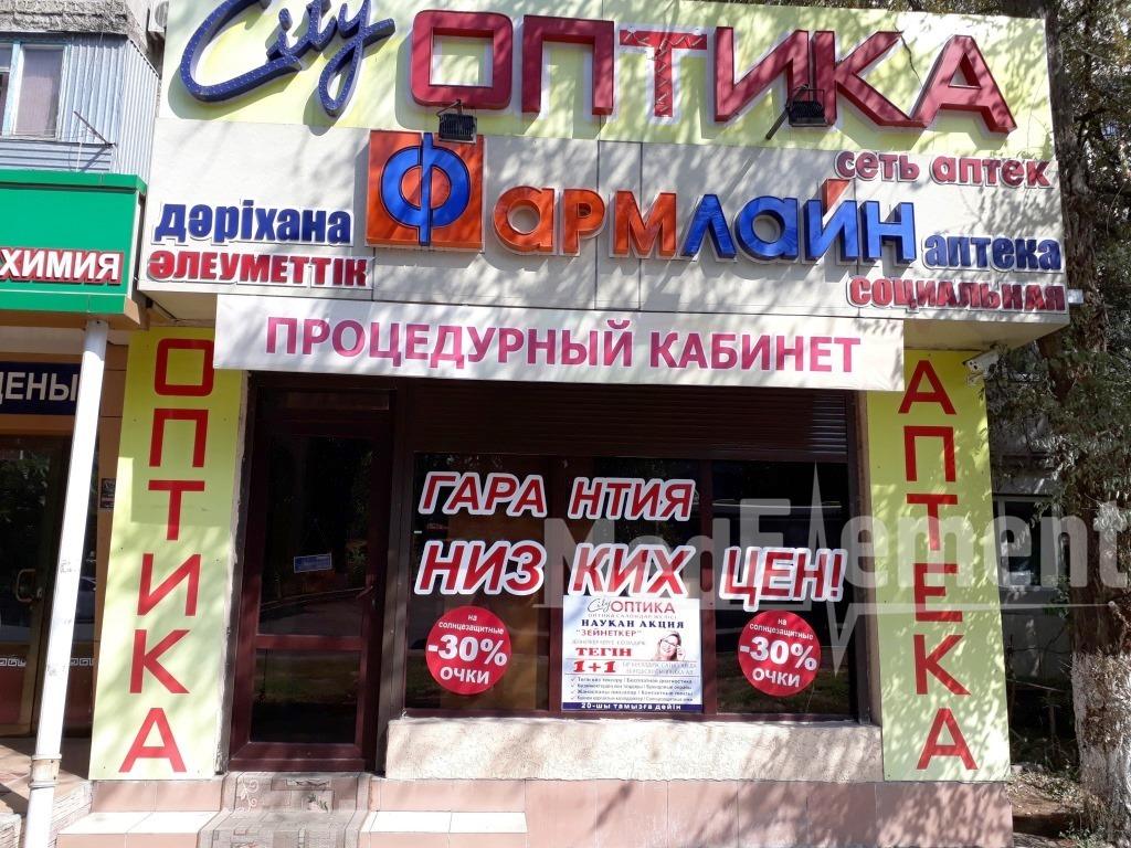 """ОПТИКА CITY"" оптикасы (Уәліханов к-сі)"