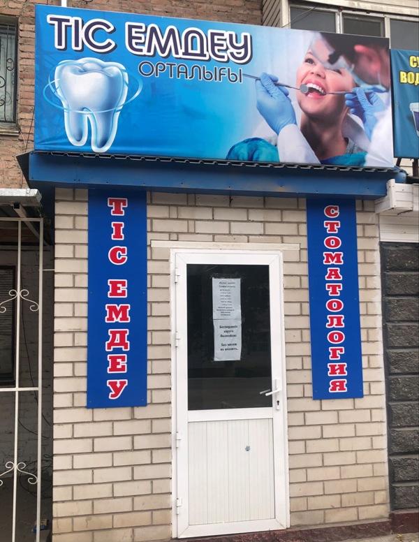 Стоматологический кабинет на Кунаева 4