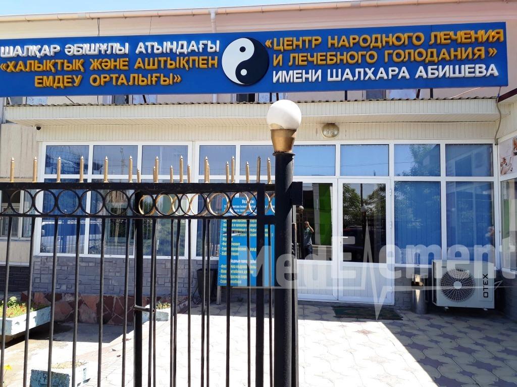Центр народного лечения ШАЛХАРА АБИШЕВА