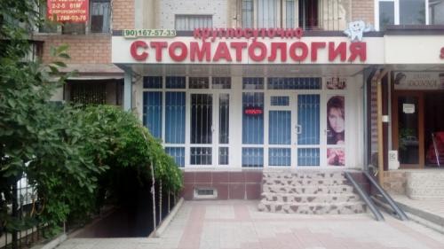 """Стоматологическая клиника """"AKMAL DENTA"""""""