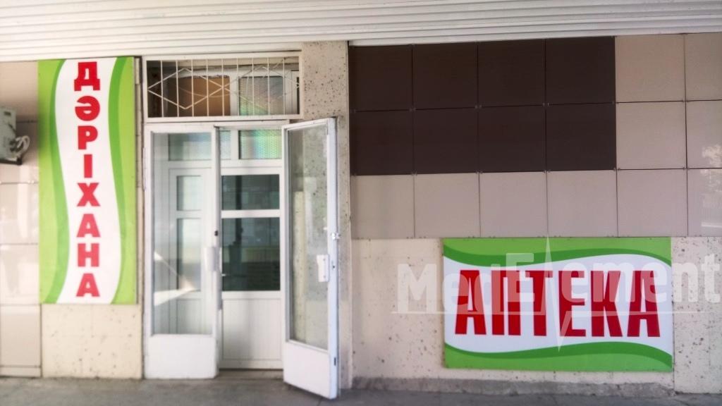"Аптека в ТЦ ""Казахстан"""