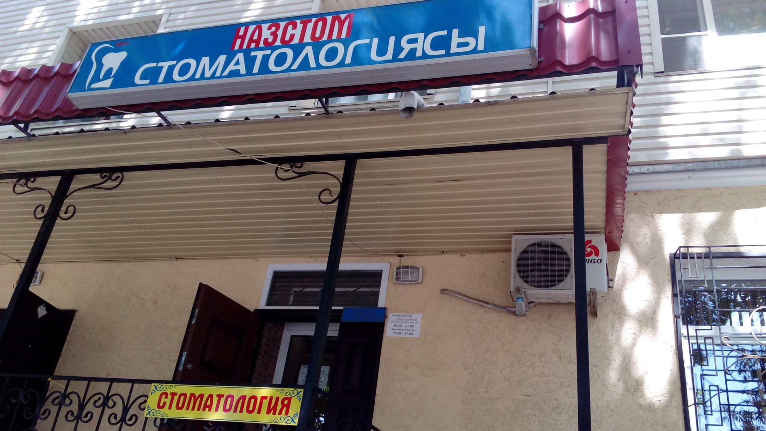 """Стоматологическая клиника """"НАЗСТОМ"""""""