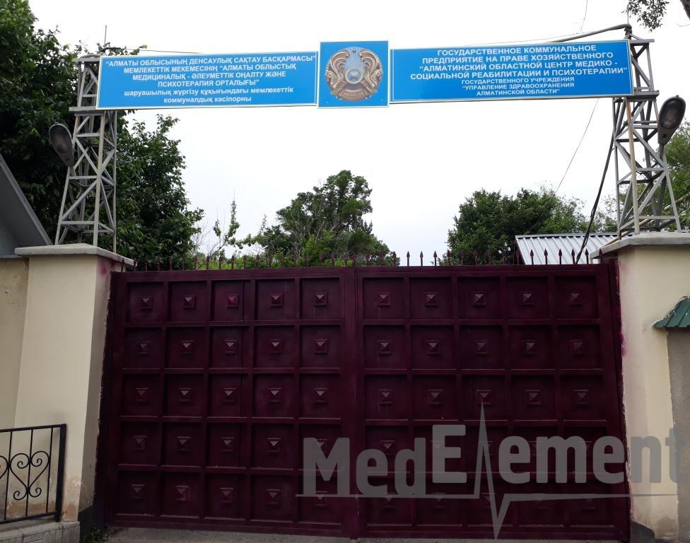 Алматы облыстық медициналық-әлеуметтік оңалту және психиатрия орталығы