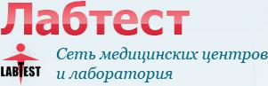 """Медицинский центр """"ЛАБТЕСТ"""" на Косыгина"""