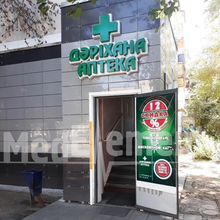 Аптека на Потанина 31