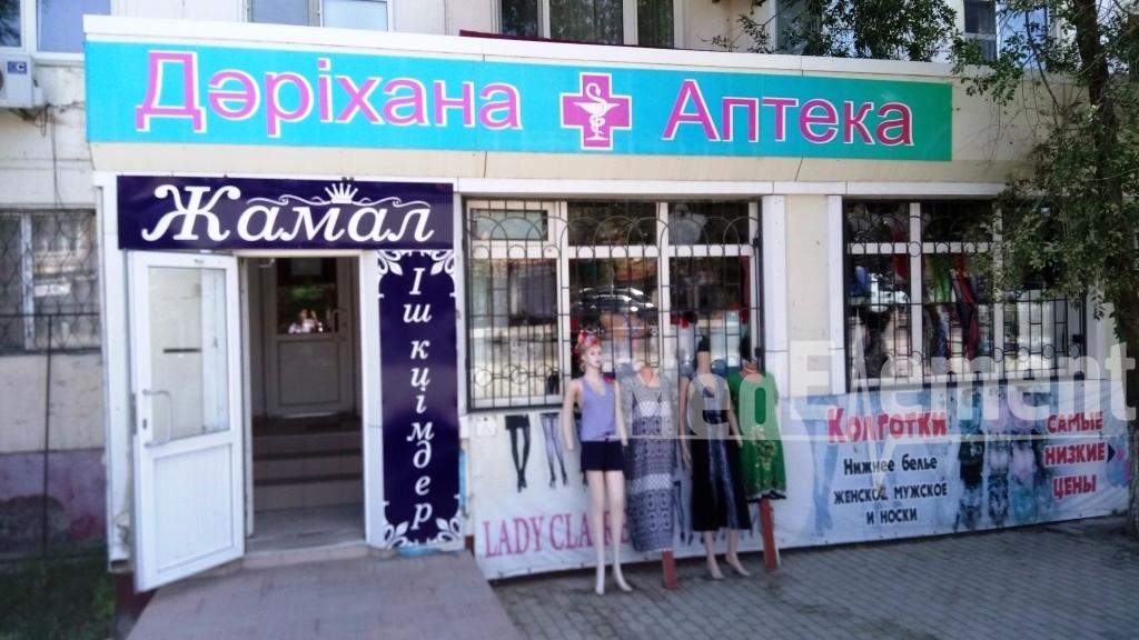 Аптека на Утемисова 118Е