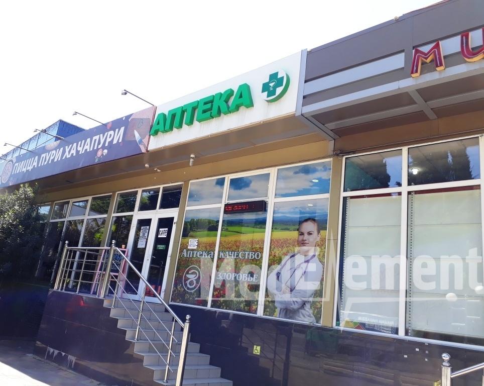Аптека на Ленина 221