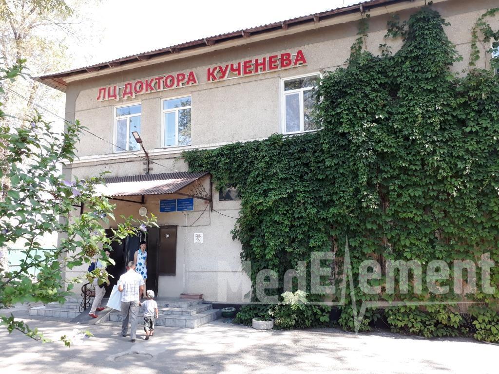 Лечебный центр ДОКТОРА КУЧЕНЕВА