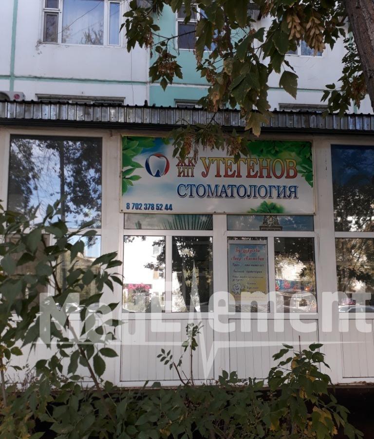 """ЖУРГЕНОВ"" стоматолог бөлмесі"