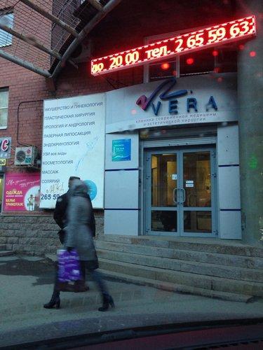 "Медицинский центр ""VERA"""