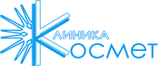 "Медицинский центр ""КЛИНИКА КОСМЕТ"""
