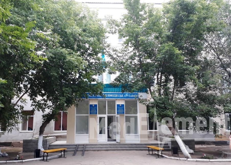 Актюбинская областная инфекционная клиническая больница