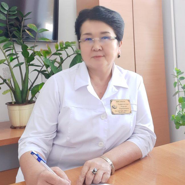 Байжуматова Марьям Пармановна
