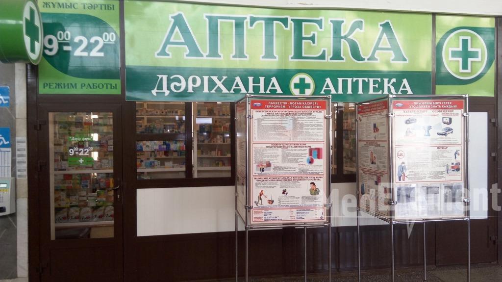 Аптека на Ахременко 47