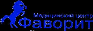 "Медицинский центр ""ФАВОРИТ"""