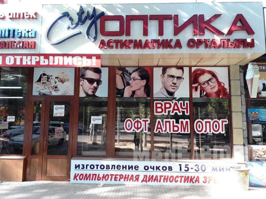 """CITY ОПТИКА"" птикасы (Қалдаяқов к-сі)"