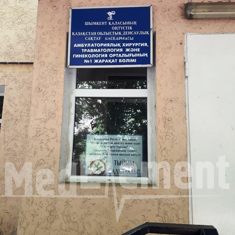 Амбулаторлы хирургия, травматология және гинекология орталығы (№1 травматология бөлімшесі)