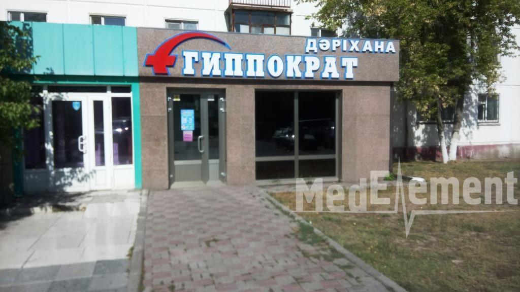 "Аптека ""ГИППОКРАТ"" № 59"