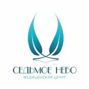 "Медицинский центр ""СЕДЬМОЕ НЕБО"" на Халтурина"